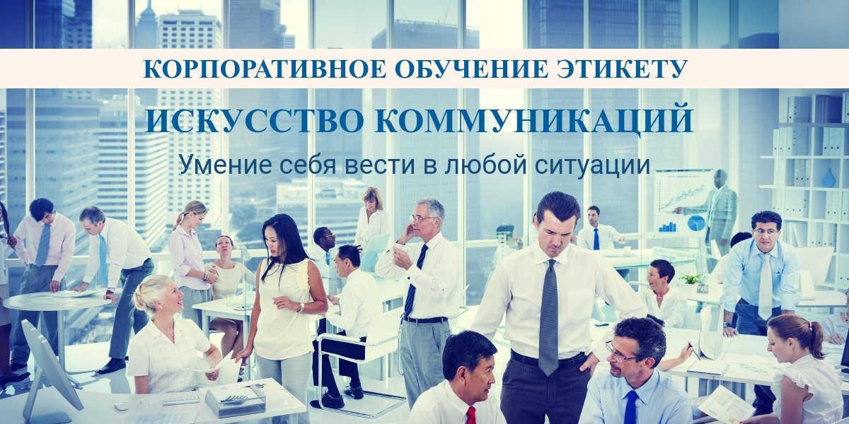 Корпоративное обучение этикету